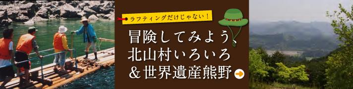 北山村いろいろ~&世界遺産熊野