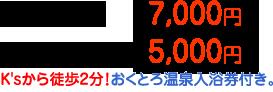 お一人様7000円