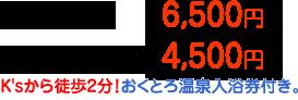 お一人様6500円